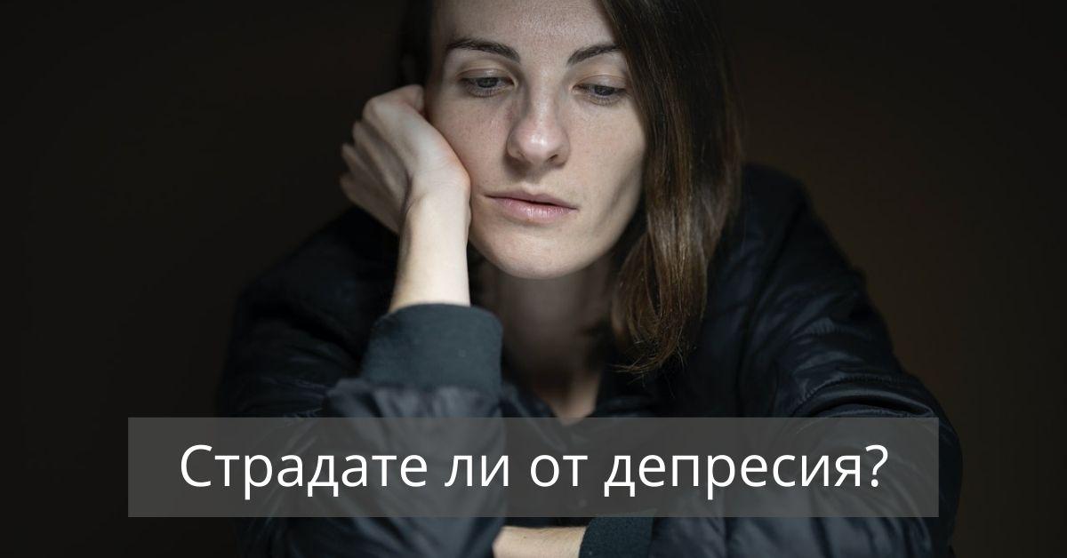 Замислена жена
