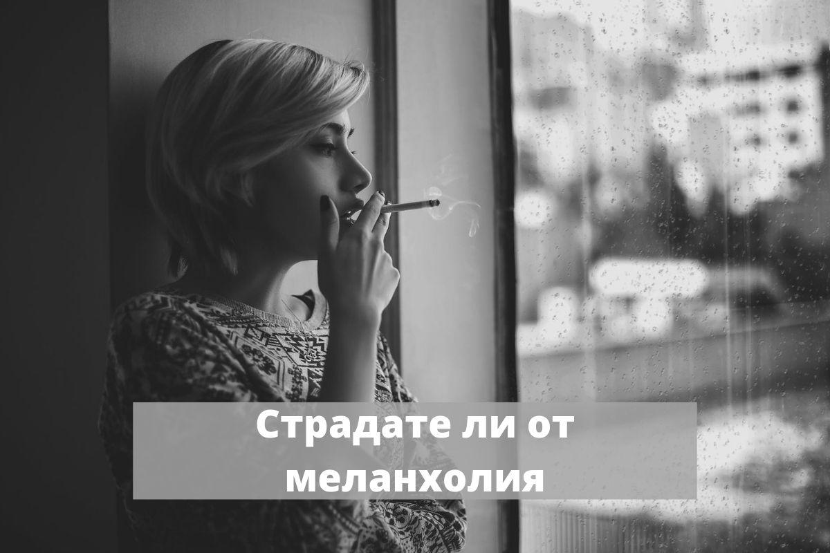 Страдате ли от меланхолия