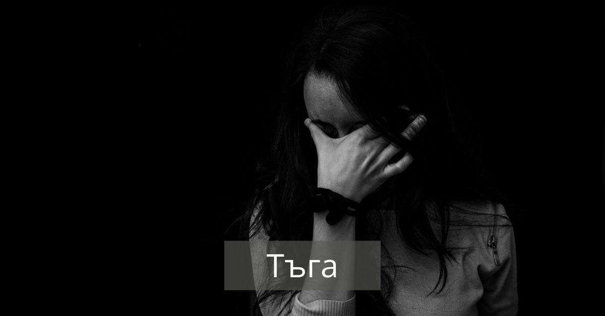 Тъжна жена