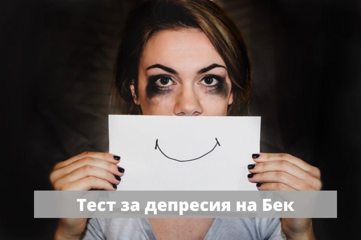 Тест за депресия на Бек