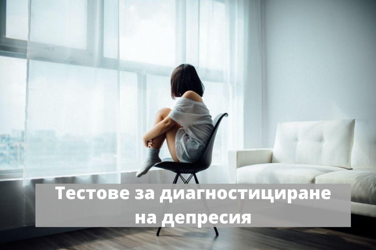 Тестове за диагностициране на депресия