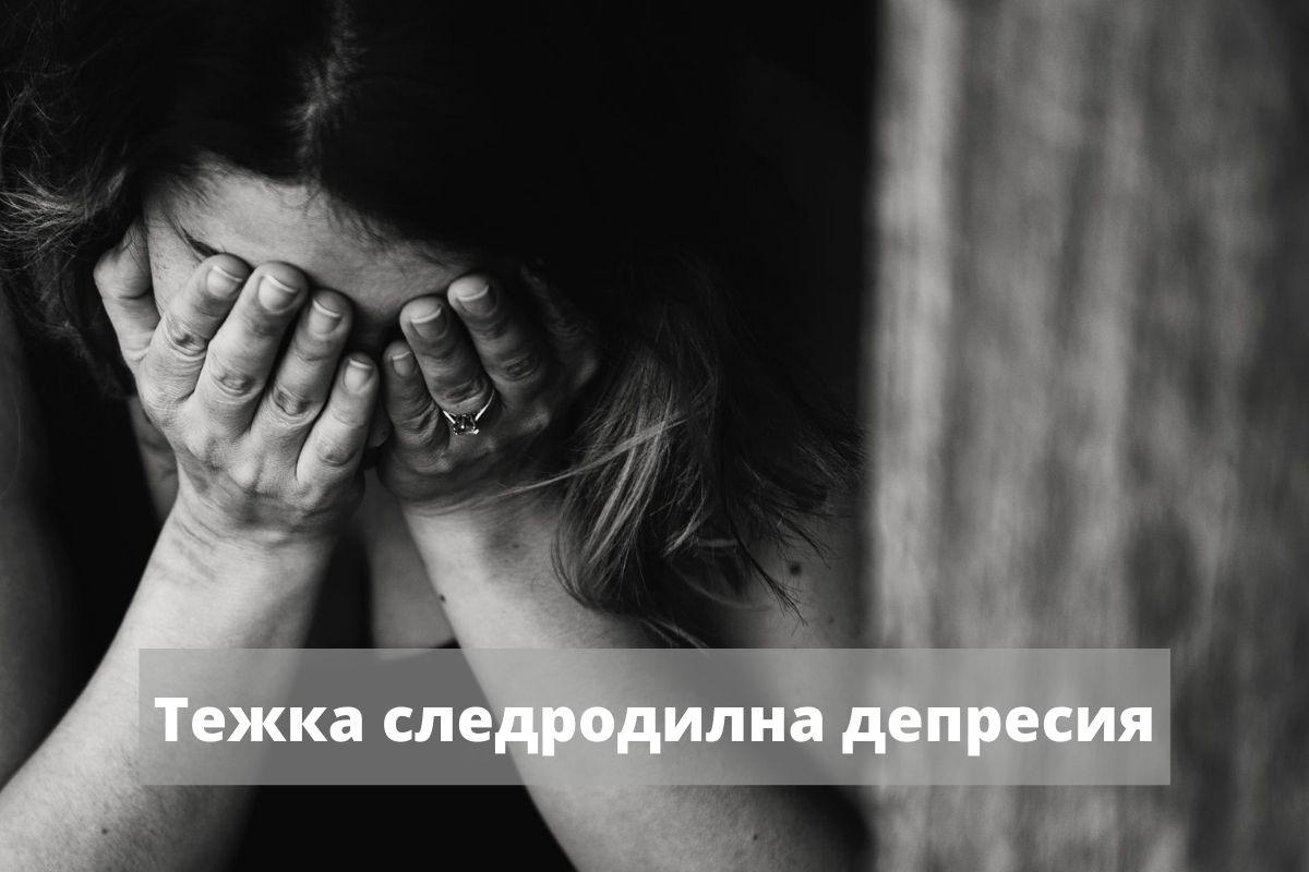 Тежка следродилна депресия