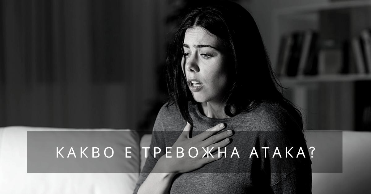 Жена, която се държи за гърдите, защото изпитва страх.
