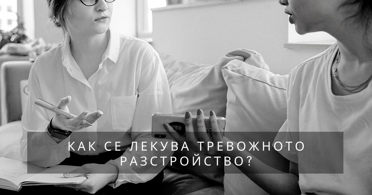 Терапия между психотерапевт и пациент