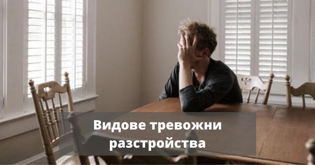 Видове тревожни разстройства