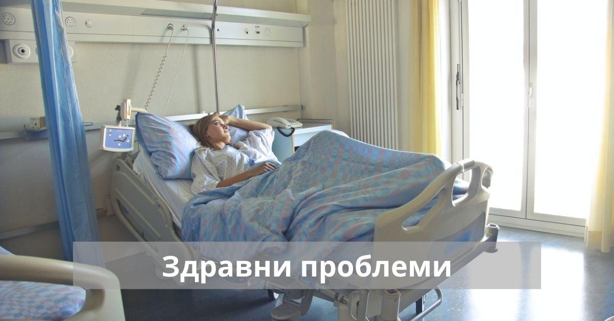Здравни проблеми