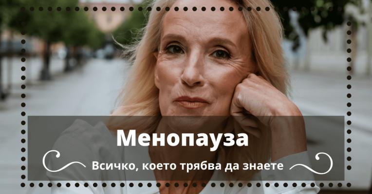 менопауза жена всичко което трябва да знаете