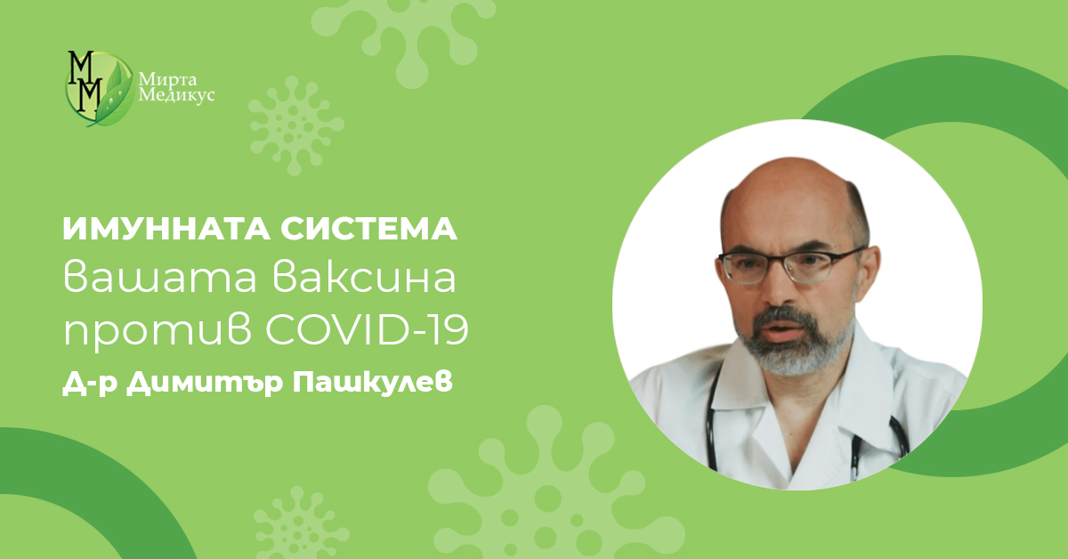 Банев д-р Пашкулев