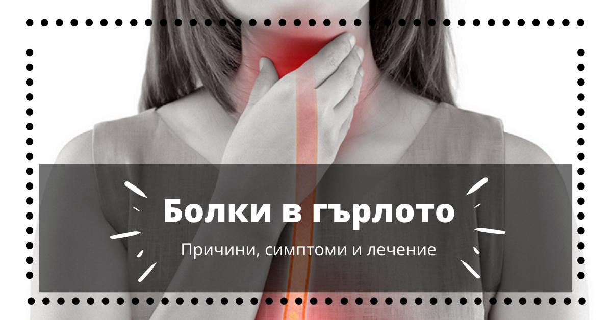 болки в гърлото причини симптоми лечение