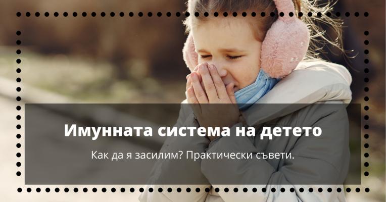 имунната система на детето