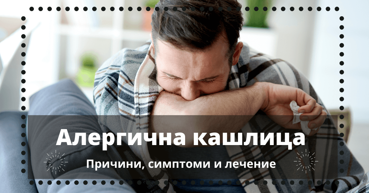 Алергична кашлица: Причини, симптоми и лечение (2021)