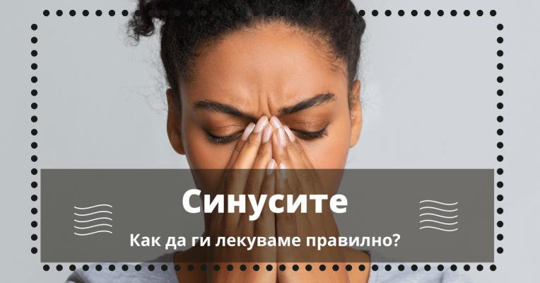 Синуси - Функция, проблеми. Възпаления и инфекции на синусите.