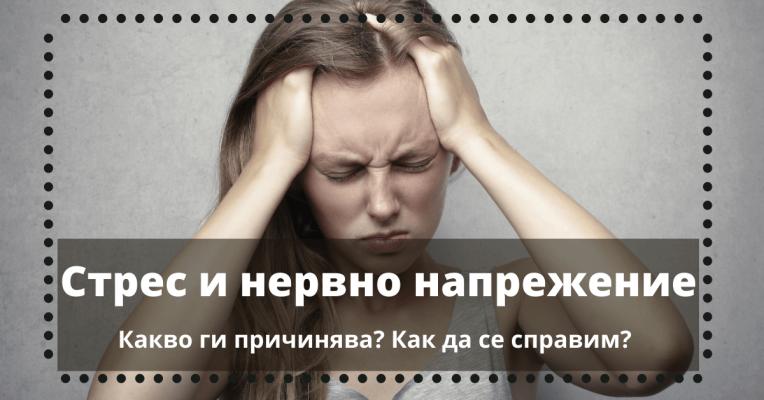 Стрес и Нервност - Причини, видове, симптоми и ефекти (2021)