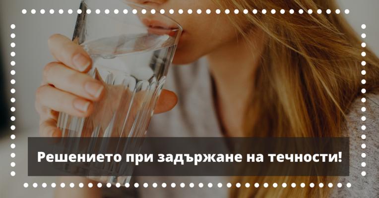 как да се хидратираме при задържане на течности