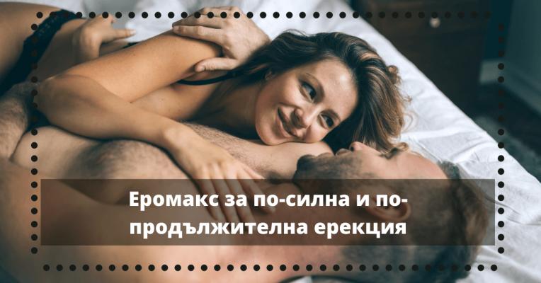 Еромакс за по-силна и по-продължителна ерекция