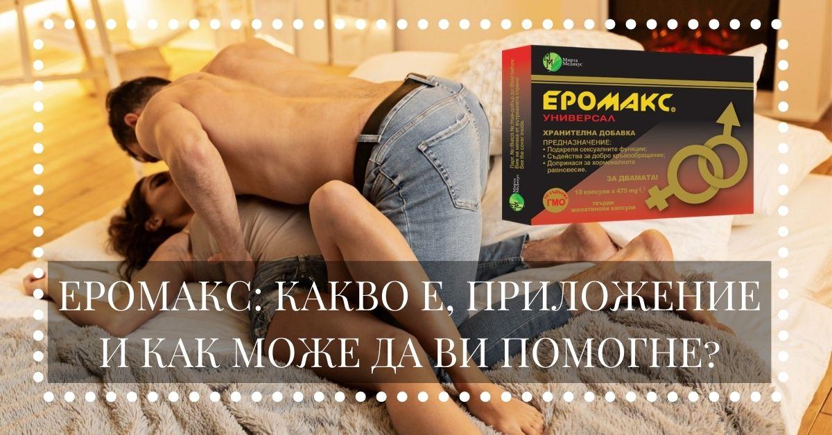 Еромакс - приложение