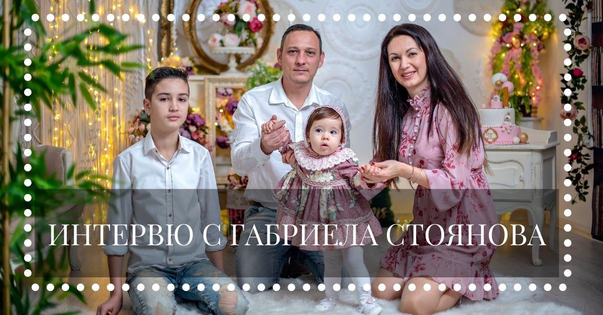 Габриела Стоянова със семейството си