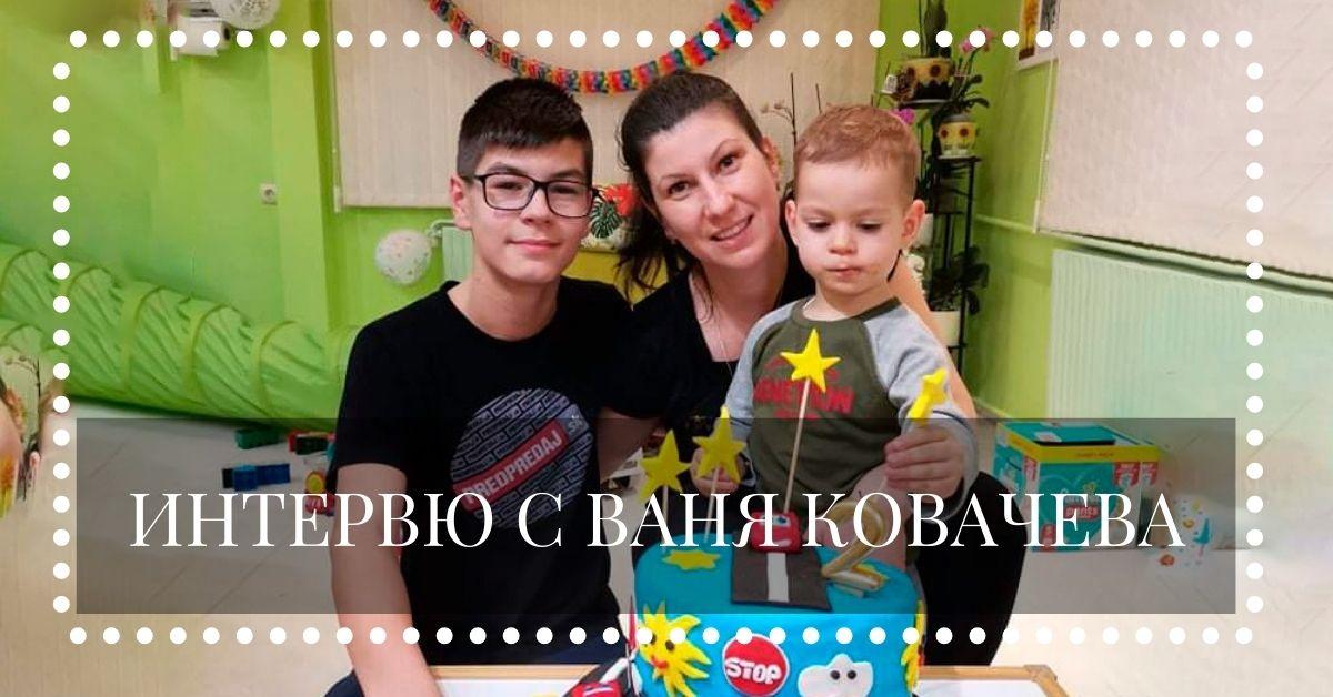 Ваня Ковачева със семейството си