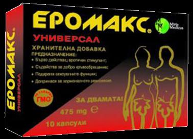 Еромакс