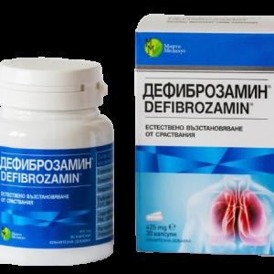 Дефиброзамин- хранителна добавка. Подпомага естествените възстановителни сили на организма.